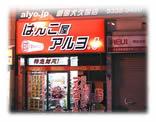 はんこ屋アルヨ! 新宿大久保店